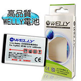 【WELLY】MEGXON VX6HD / VX6-HD 高容量鋰電池(1450mAh)