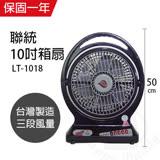 【聯統】MIT台灣製造 10吋手提箱扇LT-1018