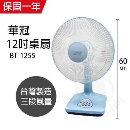 【華冠】MIT台灣製造 12吋桌扇/電風扇 BT-1255