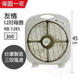 【友情牌】12吋手提箱扇KB-1285