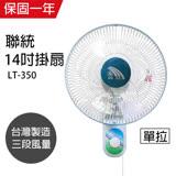 【聯統】MIT台灣製造 14吋單拉掛壁扇/電風扇LT-350