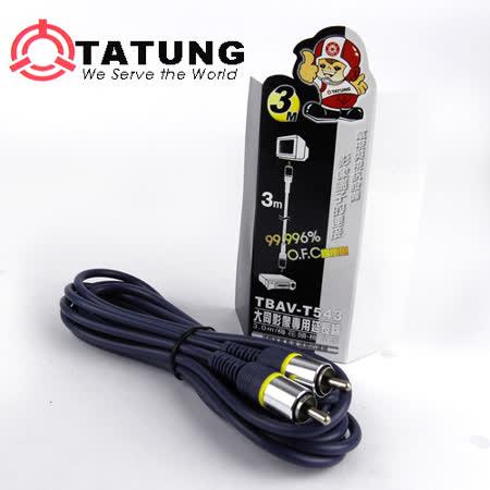 【TATUNG 大同】影像專用延長線(3.0M)3入組-TBAV-T543