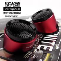 【Poweriser】聚光燈鋁合金音響喇叭DMD-XM010
