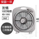 【友情牌】 MIT台灣製造10吋/堅固耐用箱型扇/電風扇KB1085