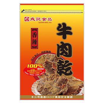 成記香辣牛肉乾105g