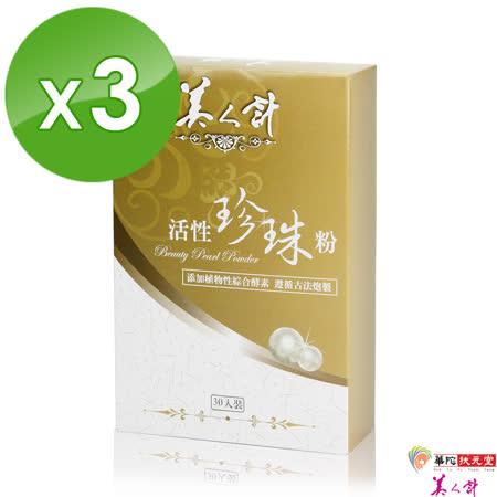 【華陀扶元堂】美人計-活性珍珠粉3盒(30入/盒)