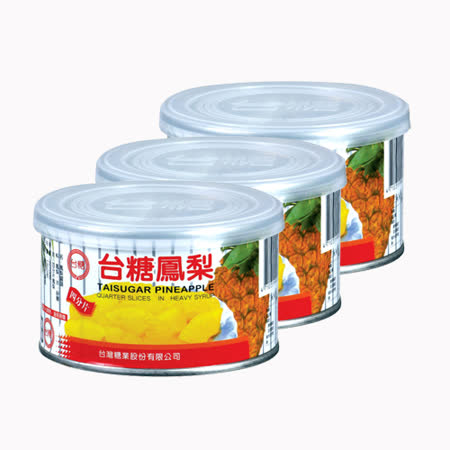 台糖小鳳梨罐頭(227g/罐;3罐1組)~特選鳳梨 風味絕佳