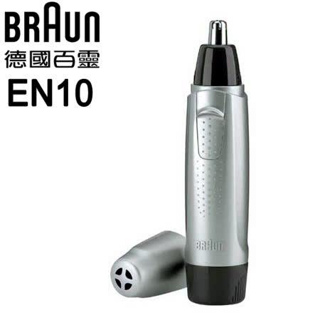 【德國百靈BRAUN】耳鼻毛修剪器-EN10
