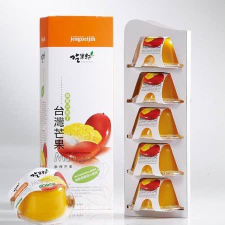 吃果籽鮮果汁果凍(芒果)-6 條(共30杯)