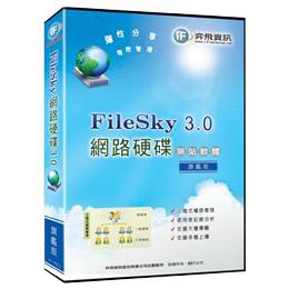 網路硬碟 FileSky 3.0 架站軟體 - 旗艦版