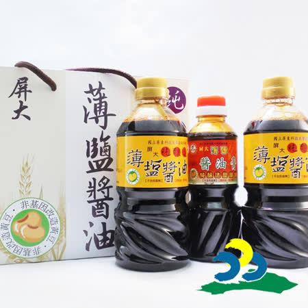 【屏大】非基改3瓶超值禮盒組(薄鹽醬油X2+醬油膏X1)