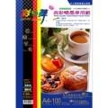彩之舞 防水 高彩 A4+ 廣告設計用 噴墨專用紙 130磅【HY-A09】200張