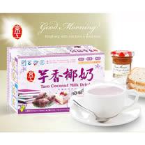 【京工】芋香椰奶(30入)