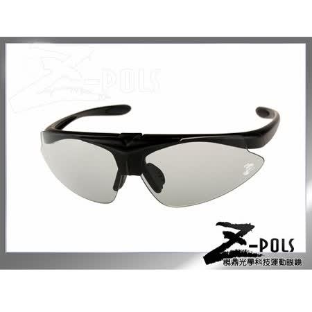 【視鼎Z-POLS頂級3秒變色鏡片系列款】專業級可掀式可配度霧面黑款UV400超感光運動眼鏡,加碼贈多樣配件!