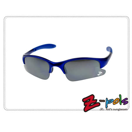 《Z-pols小朋友太阳眼镜运动系列款》顶级PC防爆太空电镀黑镜片+酷炫烤漆全蓝框,动感上市!