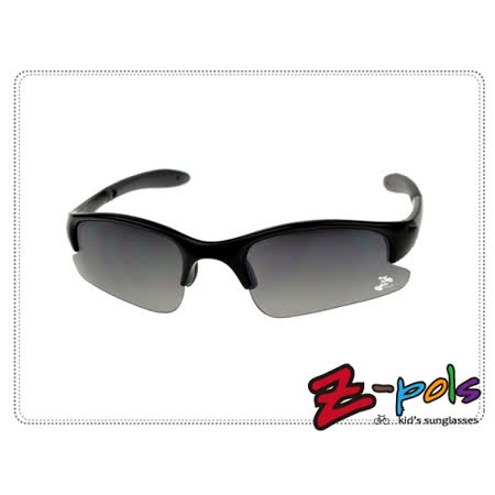 《Z-pols小朋友太阳眼镜运动系列款》顶级PC防爆太空帅黑镜片+酷炫烤漆全黑框,动感上市!