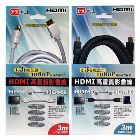 PX大通HDMI 3M傳輸線HDMI-3.0MM/MW