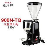 楊家 飛馬牌 900N-TQ 義式 咖啡 定量 磨豆機 110V 營業用 (HG0341)