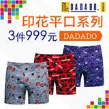 【Mr.DADADO】鴻運久久印花平口男褲-任選3件999元