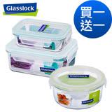 (買一送一)Glasslock強化玻璃微波保鮮盒-長銷保鮮3件組
