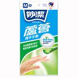 【妙潔】蘆薈護手手套-M