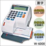 【VERTEX世尚】 W-6000(數字) 光電定位液晶顯示視窗支票機