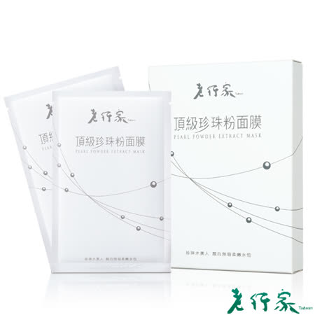 【老行家】頂級珍珠粉面膜5片/盒