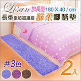 (超值2入)LISAN加長型極超細纖維舒柔腳踏墊-180x40cm/地墊/地毯/雪尼爾(共3色)