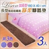 (超值3入)LISAN加長型極超細纖維舒柔腳踏墊-180x40cm/地墊/地毯/雪尼爾(共3色)