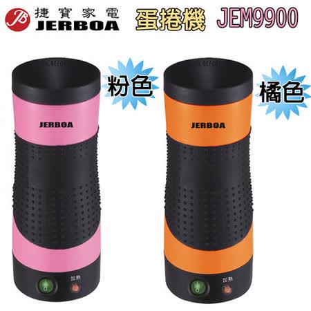 【捷宝】蛋卷机 JEM9900 (橘/粉)