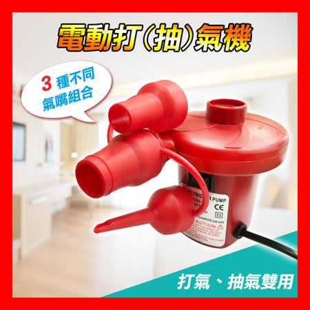 電動打氣機/電動抽氣機