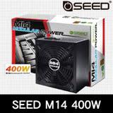 SEED 種子 M14 400W /半模組/80 PLUS銅牌