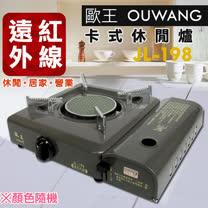 歐王OUWANG卡式休閒爐(JL-198)