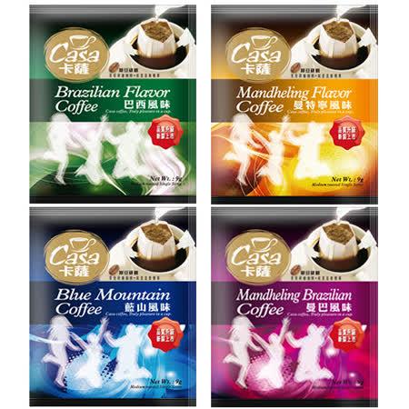 卡薩casa <br>濾泡式咖啡-綜合風味