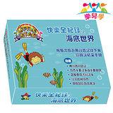 【樂兒學】Little Star有聲書-快樂全紀錄之海底世界