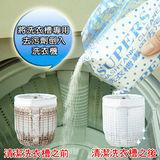 【PS Mall】洗衣槽專用去污劑_2入 (J044)