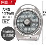 【友情牌】MIT台灣製造10吋/堅固耐用箱型扇/電風扇KB1081