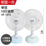 【華信】MIT 台灣製造10吋桌扇強風電風扇 HF-1010