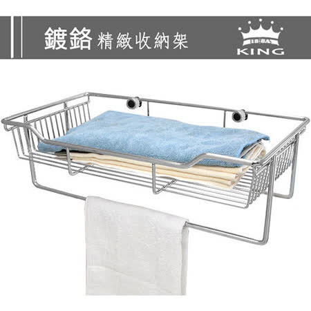 【KING】高級鍍鉻不鏽鋼固定式置衣毛巾架