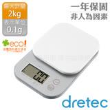 【dretec】「Jelly果凍」微量廚房料理電子秤2kg-銀