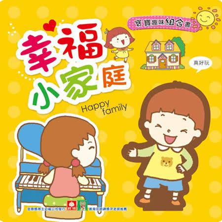 【幼福】寶寶趣味組合書 - 幸福小家庭
