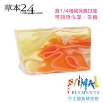 小baby也適用純天然_Primal手工精油皂 葡萄柚