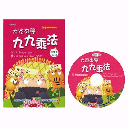 【幼福】大家來學九九乘法 彩色精裝書 CD