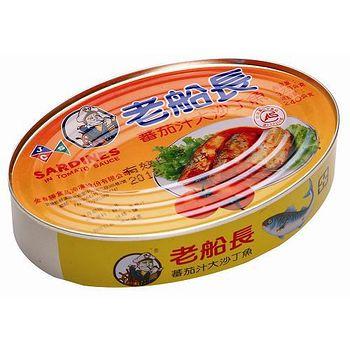 老船長蕃茄汁大沙丁魚罐頭380g