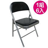 [重型超厚椅座]折疊椅子-6入組(二色可選)