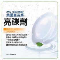 美國Frigidaire洗碗機專用高效亮碟劑 (光亮無痕配方)  一入組