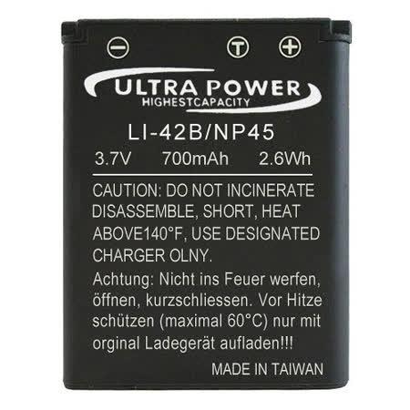 ULTRA POWER LI-42B / NP45數位相機副廠鋰電池 - 加送UV紫光鑰匙圈驗鈔燈