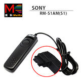 Meike S1 美科電子快門線 FOR SONY RM-S1AM 公司貨