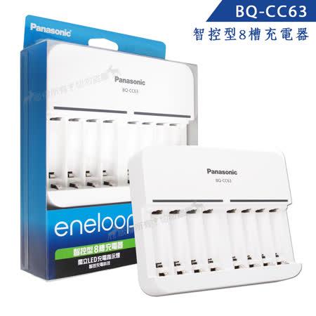 國際牌台灣公司貨 Panasonic eneloop 智控型8槽 鎳氫急速充電器 BQ-CC63 三號四號充電電池專用