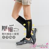 【BeautyFocus】台灣製360D專利機能壓縮小腿套-2397黑色